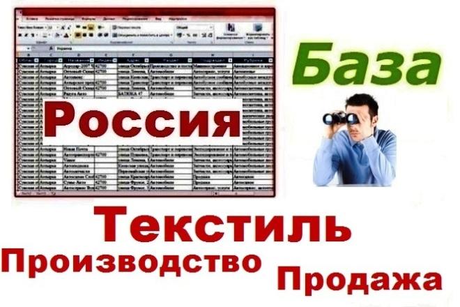 База производителей и продавцов текстильных изделий РФ 1 - kwork.ru
