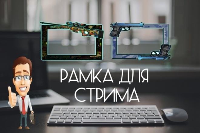 Рамка для стрима (HUD) 1 - kwork.ru