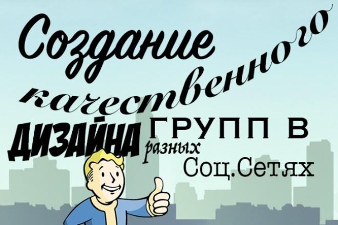 Дизайн груп в соц. сетях 1 - kwork.ru