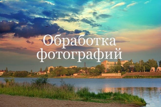 Обработка  фотографий 1 - kwork.ru