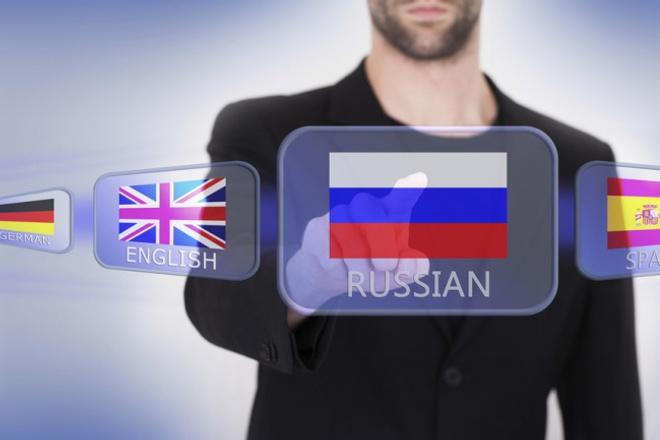 Перевод. Английский язык 1 - kwork.ru