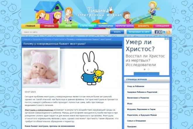 напишу 2 сео-статьи на медицинскую тематику 1 - kwork.ru