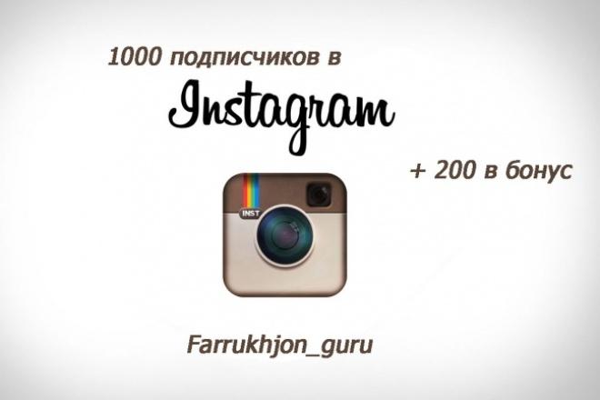 1000 подписчиков - 200 в бонусПродвижение в социальных сетях<br>Вам нужны подписчики в Instagram? Тогда данная услуга для вас! Живые пользователи из России и стран СНГ будут подписываться на Ваш профиль Instagram. Выполнение в течение 3 дней. Процент отписки не большой 5-15%<br>
