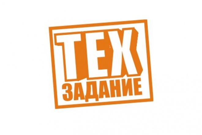 Помогу составить Техническое задание на разработку ПО 1 - kwork.ru