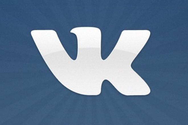 Накручу 500 подписчиков в группу вконтакте 1 - kwork.ru