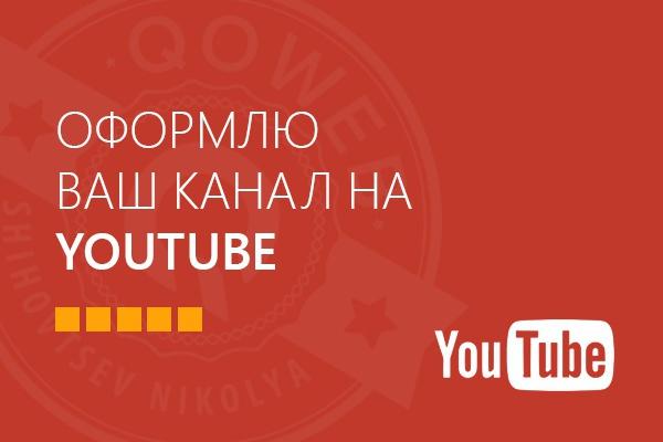 Оформлю канал YouTubeДизайн групп в соцсетях<br>Красиво оформленный канал YouTube привлекает внимание и делает ваших посетителей более лояльными к подписке. Я разработаю для вас красивый дизайн для оформления вашего канала YouTube - фоновое изображение (шапка). Если вы возвращаете заказ на доработку более 2 раз, то оплачиваете дополнительную опцию корректировка. Также обратите внимание на дополнительные опции заказа и мои другие кворки, возможно вас что-то заинтересует. Постоянным клиентам приятные бонусы!!!<br>