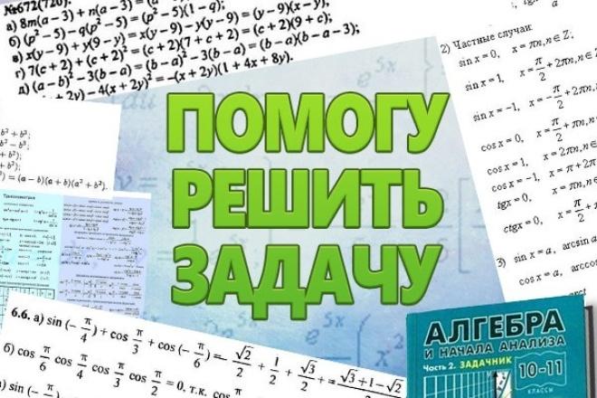 Помогу решить домашнее задание по алгебре 5-11 классРепетиторы<br>Помогу решить домашнее задание по алгебре (5 - 11 класс) Распишу решение домашнего задания подробно, могу добавить комментарии к номеру задания (например, использовали квадрат суммы, раскрыли квадрат суммы), при переписке отвечаю на дополнительные вопросы, также могу прислать решенную задачу в электронном виде (в расширении ***.doc, ***.docx, ***.pdf). Присылаю в одном из двух видов: фотография или скан в расширении ***.jpeg (решение задачи, написанное от руки) или в электронном виде ***.doc, ***.docx, ***.pdf (решение задачи, напечатанное в программе MS Word) При заказе можете узнавать подробности в переписке.<br>