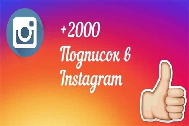 Раскрутка в социальных сетях. +2000 Живых подписков в InstagramПродвижение в социальных сетях<br>Нужны подписчики в аккаунт Instagram? Я приведу на ваш аккаунт в Инстаграм 2000 новых людей и они подпишутся на ваш аккаунт! 1.Все подписчики с аватарками. 2. Плавное добавление в течение дня. 3. Полностью безопасно для аккаунта. 4. Гарантия качества работы. Нужно больше подписчиков? Заказывайте сразу несколько кворков! Внимание! По услуге могут отписаться 10-15% подписчиков. Ваш аккаунт Инстаграм должен иметь аватарку, хотя бы несколько фото/видео и быть открытым.<br>