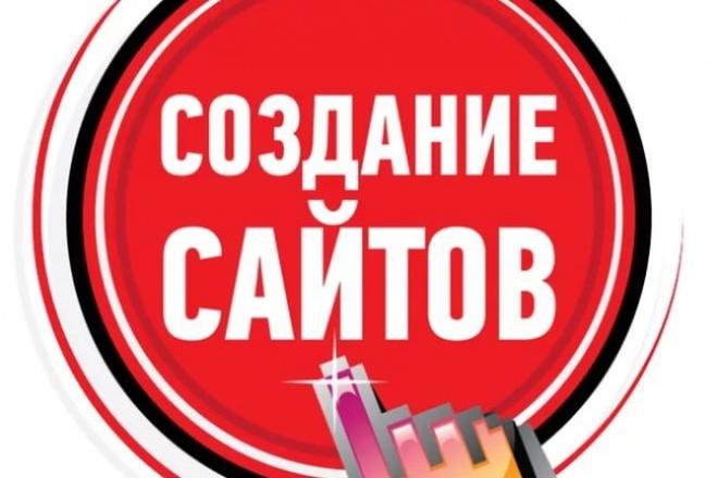 Сделаю сайт с современным дизайном 1 - kwork.ru
