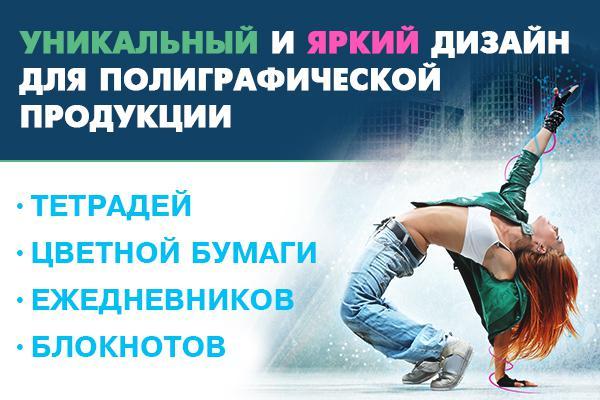 Красивый и яркий дизайн тетрадей, блокнотов, ежедневников 1 - kwork.ru