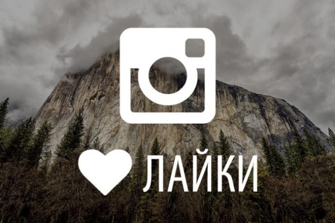 Накрутка лайков Инстаграмм. 20 000 лайков по 2,5 копейки за лайкПродвижение в социальных сетях<br>Накручу лайки на ваши фото в Инстаграмм. В один кворк входит не более 20 000 лайков. На одну фотографию не более 1000 лайков за сутки. К примеру у Вас есть 20 фотографий, распределю по 1000 лайков на каждое фото. Скинете 40 фото, будет по 500 на каждой и т.д. Лайки в основной своей массе будут идти от иностранных граждан. Что это дает? Под каждой фотографией пользователи как правило вставляют хэштеги и вот по этим хэштегам фотография будет подниматься вверх. Чем больше тегов, тем чаще будут попадать пользователи на Ваше предложение. Т.е. идет прямая раскрутка Вашей фотографии по тегам. Выгодно тем, кто предлагает какие либо услуги или товар.<br>