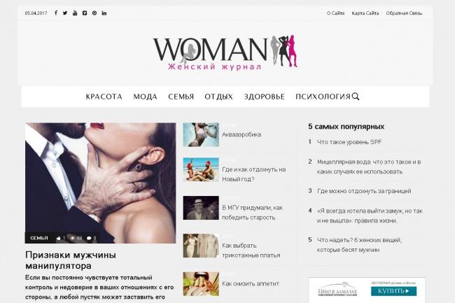 Готовый автонаполняемый женский сайт WordPress 8 - kwork.ru