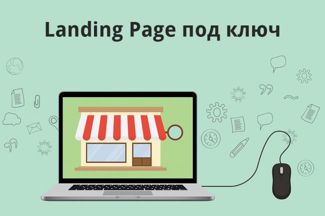 Разработаю профессиональный Landing Page под ключ в Adobe MuseСайт под ключ<br>Здравствуйте! Создам вам профессиональный и уникальный Лендинг (одностраничник) с нуля. Что входит в комплект моих услуг? • Одностраничник (Landing Page). • Документация (инструкция). • Консультация в покупке домена и хостинга. • Установка и настройка лендинга на хостинге. • Исходники (Adobe Muse) Спасибо за внимание, буду рад сотрудничеству!<br>
