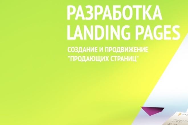 Сделаю Landing Page - ЛендингСайт под ключ<br>Создам хорошую качественную продающую страницу Лендинг пейдж. Вариантов создания много. индивидуальный подход<br>