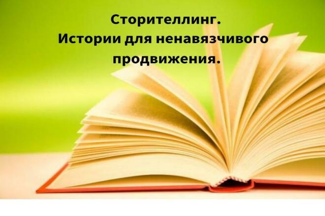 Сторителлинг. Напишу истории для продвижения 1 - kwork.ru