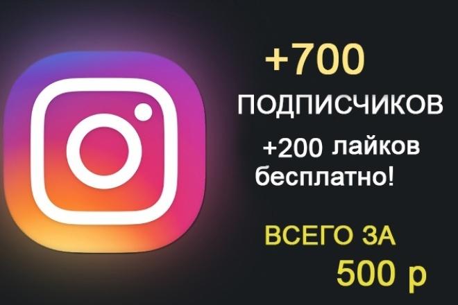 Добавлю 700 подписчиков в Instagram + 200 лайковПродвижение в социальных сетях<br>Доброго времени суток! Нужны подписчики в Instagram? Покупая этот кворк вы получите 700 подписчиков на ваш аккаунт в Instagram. Кроме того, вы получаете еще 200 лайков на ваш аккаунт Инстаграм совершенно бесплатно. Нужно больше подписчиков в Instagram?Заказывайте сразу несколько кворков! ? Хорошо для новых аккаунтов в Instagram ? Плавное увеличение числа вступивших ? Без санкций со стороны социальной сети ? Гарантия качества работы Я советую заказывать сразу 4 кворка, чтобы подписчиков Instagram было более 2800 человек. Бонус +10% подписчиков при заказе 4-х кворков! При заказе 4-х кворков я сделаю дополнительно +10% подписчиков. Итого их будет 3100 Это некий психологический барьер для других участников социальной сети Instagram. После которого они охотнее начнут подписываться на вас. Фейки? Да, возможно некоторое количество фейковых аккаунтов, куда же без этого. Поэтому я всегда делаю больше, чем обещано, чтобы вы могли почистить негодных пользователей. Со временем часть подписчиков может отписаться, но не более 10% Опыт работы! Параллельно я выполняю заказы на workzilla. Скриншоты будут ниже!<br>