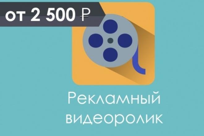 ВидеороликВидеоролики<br>Делаем рекламные видеоролики для телеканалов. От вас необходимо: написать формат видео (тех требования), передать материалы, макеты, логотипы, фотографии, информацию для вывода на экран, текст для озвучки. Всё наиболее подробно. Наши работы вы можете посмотреть тут: http://vk.com/videos-60379691 Все материалы и макеты просим отправлять единым архивом, загрузите на Яндекс-диск или на другое облако. ПО озвучке: 1. Выберите голос диктора 2. Сформулируйте и отправьте задание: - фамилию диктора (или тип голоса диктора) - настроение диктора - текст для озвучки диктором: - хронометраж - комментарии - тип музыки -- -- -- -- -- -- -- -- -- -- ПО видео: Отправьте, пожалуйста, все материалы, которые могут пригодиться: логотипы, макеты в печать, фотографии, шрифты, брэндбуки и т.д.<br>