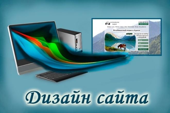 Дизайн главной страницы сайта 1 - kwork.ru