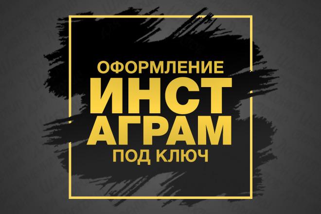Оформление инстаграм под ключ 1 - kwork.ru