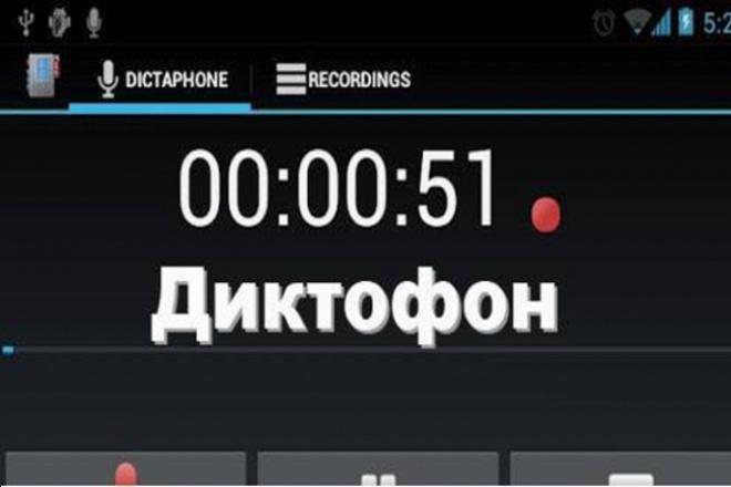 Почищу диктофонную запись от фонового шума и подниму громкостьРедактирование аудио<br>Очищу диктофонную запись от фонового шума. Если необходимо, то подниму громкость звучания. Размер кворка: аудиозапись продолжительностью до 2 часов.<br>
