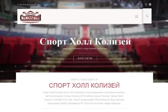 Сайт-визитка под ключ 1 - kwork.ru