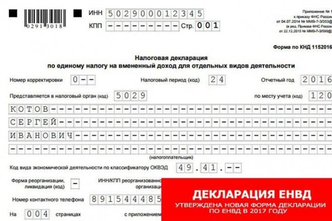 Декларация ЕНВД для ИП, ООО 1 - kwork.ru
