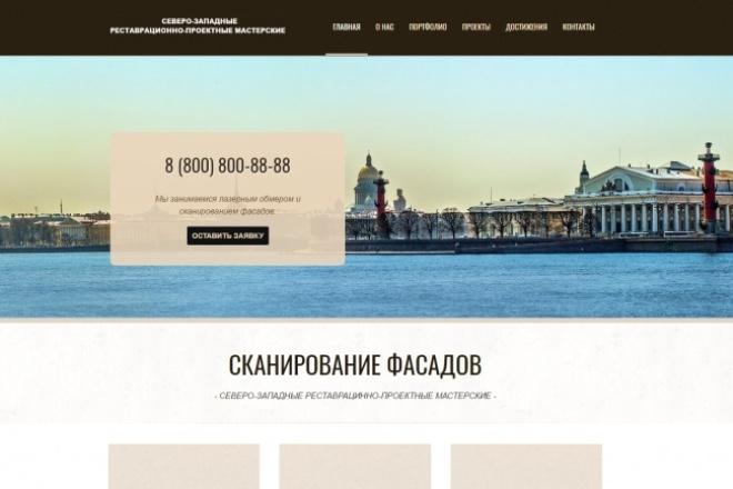 Сайт-визитка, корпоративный сайт 1 - kwork.ru