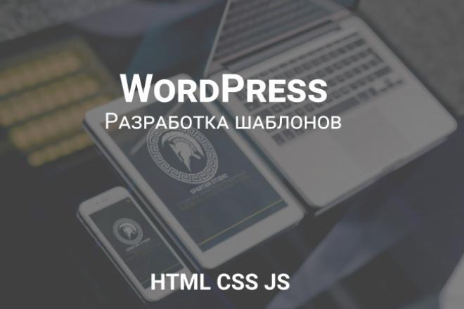 Блог на WordPress 1 - kwork.ru