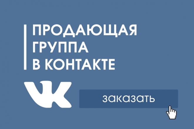 Сделаю продающее оформление группы ВКонтакте 1 - kwork.ru