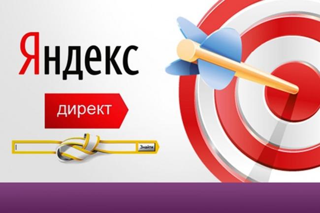 Настройка Яндекс.Директ.  Настрою поток  дешёвых и целевых заявок 1 - kwork.ru