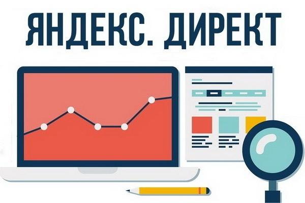 Реклама в сети Яндекс aka РСЯ 1 - kwork.ru