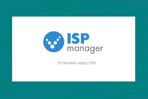 Установлю панель управления ISPmanager на линукс сервер 1 - kwork.ru