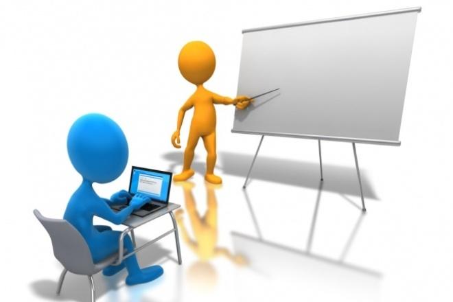 Обучение powerpointОбучение и консалтинг<br>Что вы получите? Обучу работе в mspower point. Мы научимся делать качественные презентации и разберем ошибки при их создании.<br>