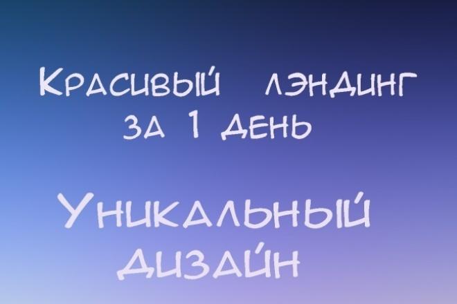 Уникальный лендинг 1 - kwork.ru