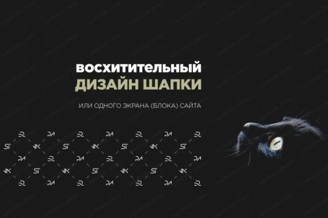 Создам дизайн шапки или блока сайта 1 - kwork.ru