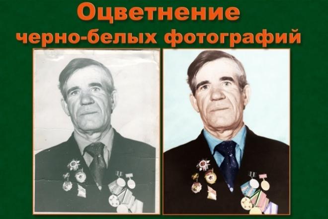 Оживлю чёрно-белое фото 1 - kwork.ru