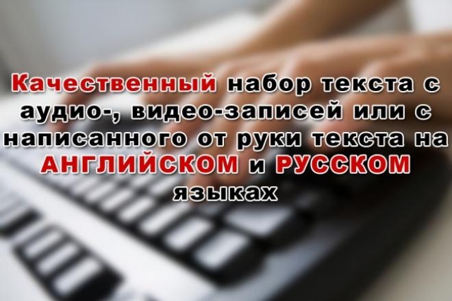 наберу текст (с аудио/видео) на русском или английском 1 - kwork.ru