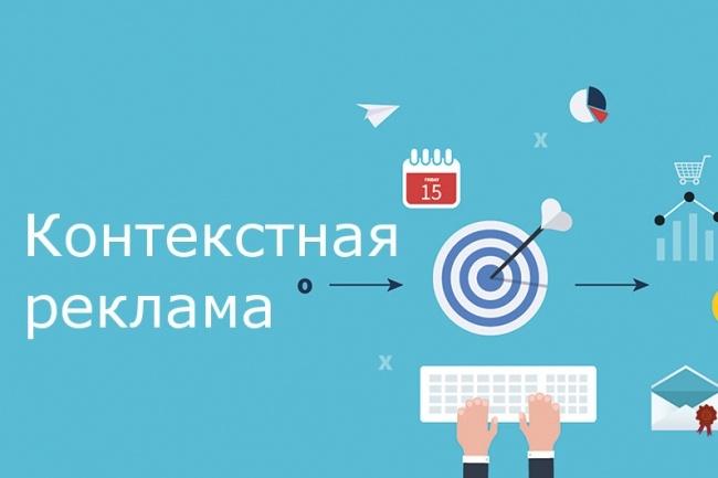 Настрою контекстную рекламу Я.Директ, Google Adwords 1 - kwork.ru