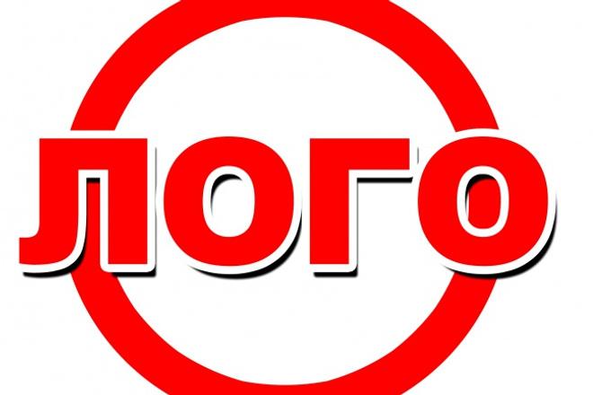 Нарисую логотип по вашему макету 1 - kwork.ru