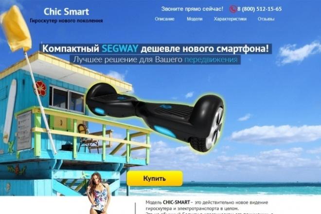 Разработаю продающий Landing Page 1 - kwork.ru