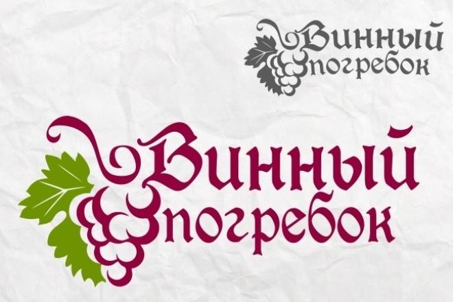 Оригинальный дизайн логотипаЛоготипы<br>За 500 рублей вы получаете: 3 варианта дизайна логотипа. png изображения на прозрачном фоне (выбранный вариант).<br>