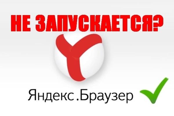 Не запускается Яндекс. БраузерАдминистрирование и настройка<br>Устранение ошибки при запуске Яндекс браузера. Случается, что при запуске Яндекс браузера на компьютере возникает ошибка со странной формулировкой: « Неправильная параллельная конфигурация». Если Вам пришлось столкнуться с этой проблемой, то, наверное, вы уже попытались воспользоваться советами от всезнающего Интернета. И даже внимательно изучили справку самой поисковой системы Яндекс. Но проблема так и остается неразрешимой. В такой ситуации приходится отказаться от привычного и настроенного «под себя» браузера в пользу другого. Но не спешите! Есть решение и мы в кратчайшие сроки Вам поможем вернуть к жизни любой браузер.<br>