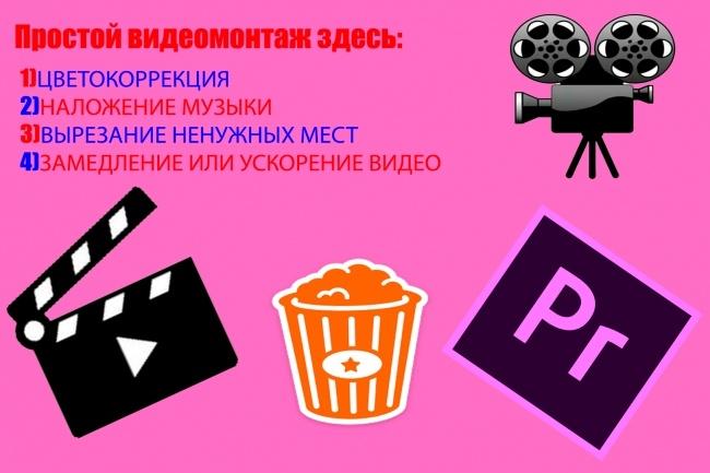 Выполню простой видеомонтаж 1 - kwork.ru