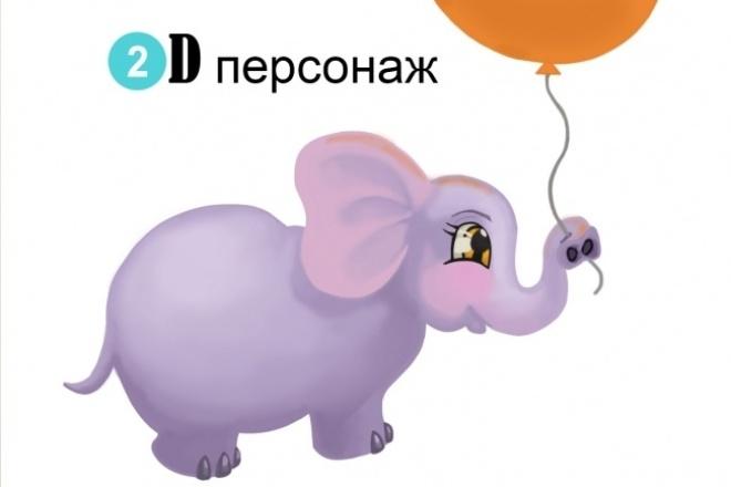 2D персонаж 1 - kwork.ru