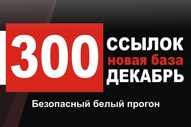 300 ссылок на ваш сайт 1 - kwork.ru