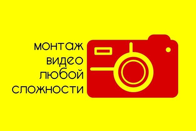 Монтаж и обработка видео за 500 руб. Любой сложности 1 - kwork.ru