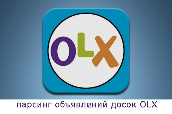Спарсю данные объявлений с досок OLX 1 - kwork.ru