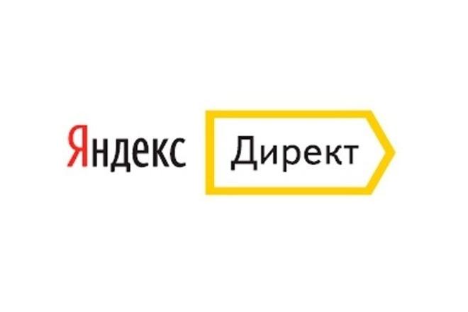 Оптимизация ставок в Яндекс-директ 1 - kwork.ru