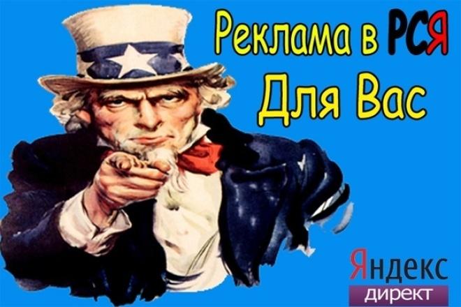 Создание и настройка кампании в Яндекс Директ - РСЯ 1 - kwork.ru