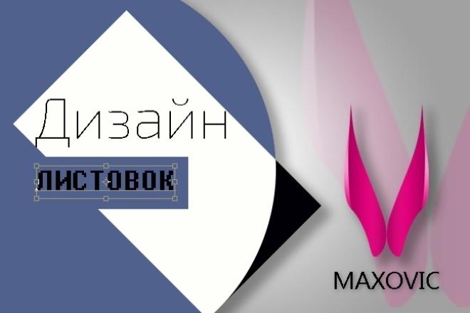 Сделаю 2 листовки 21 - kwork.ru